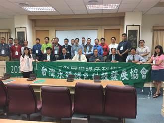 集結產官學 南華首推永續發展與綠色科技