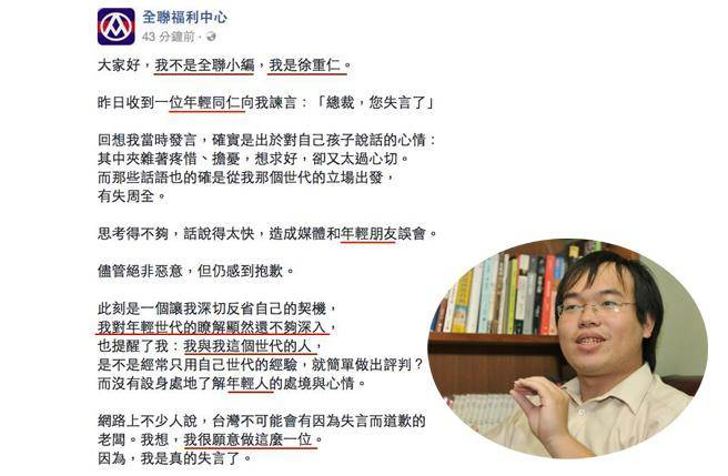 作家朱宥勳在臉書上分析徐重仁道歉文中的寫作玄機。(取自朱宥勳臉書/本報資料照)