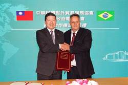 外貿協會結盟巴西矽谷  擴大對臺電子採購合作
