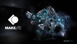 在虛擬實境中開發產品 HTC MakeVR辦到了