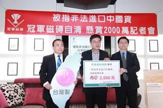 旺house》被指非法進口中國貨 冠軍磁磚自清 懸賞2000萬