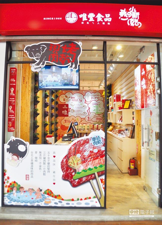 在新北投文創天地商店街中,可品嘗濃濃台北ㄟ人情味的「唯豐肉鬆」。圖/業者提供