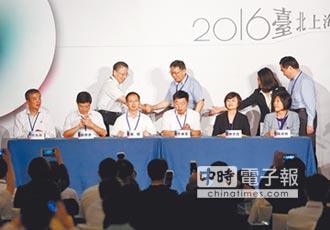 旺報社評》創造雙城論壇政治附加價值