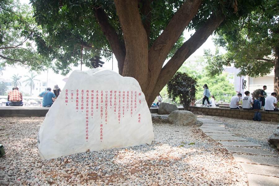 旭陵文學步道在嘉義高中93歲生日當天正式落成啟用,這是作家鄭順聰的代表作品之一。(余信賢攝)