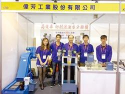 偉芳:切削液油水分離機 環保利器