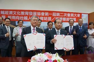 響應新南向 新竹縣與越南同塔省簽合作