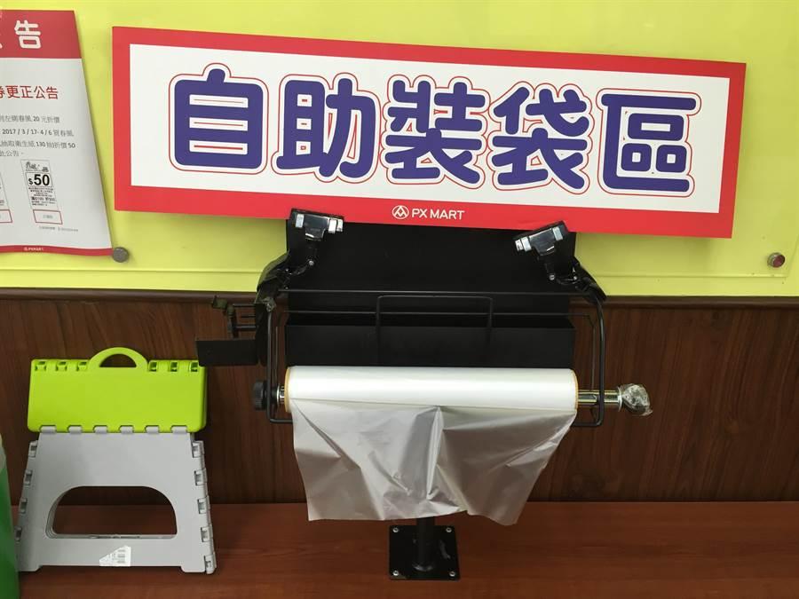 全聯在店門口設置「自助裝袋區」,違規提供免費塑膠袋。(楊騰凱攝)