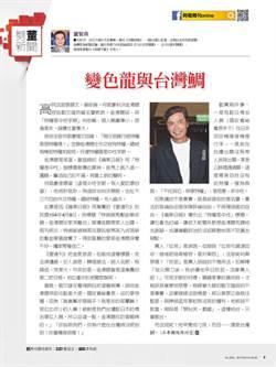 《批董新聞》變色龍與台灣鯛