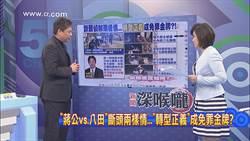 新聞深喉嚨》「蔣公vs.八田」斷頭兩樣情...「轉型正義」成免罪金牌?