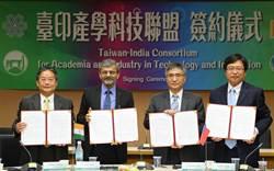 中科與竹科建立台印產學科技聯盟 拓展新南向
