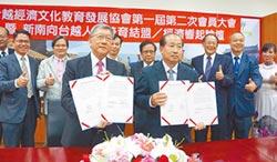 響應新南向 竹縣與越簽合作