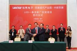 衝車用照明商機 隆達蘇滁新廠2019年投產