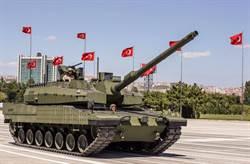 土耳其自製坦克「阿爾泰」將量產