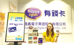 HappyCash服務中心 啟用