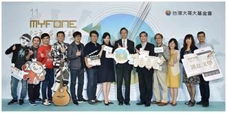 第11屆myfone行動創作獎  首度斥資破千萬強力徵件!