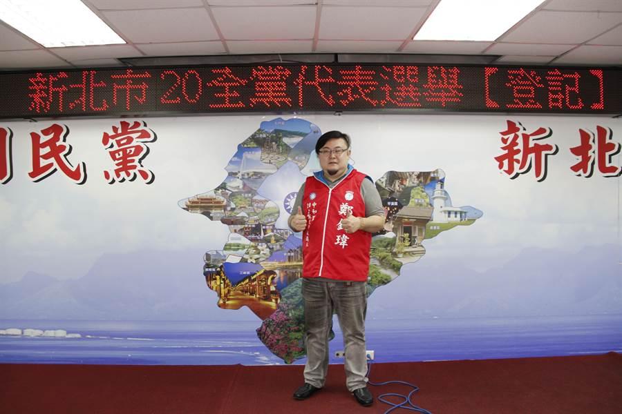 國民黨第二十全黨代表選舉開放登記,前新北市中和青工會長鄭鈞瑋登記參選。(葉書宏翻攝)