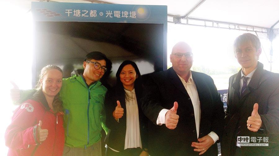 法國在台協會經濟處處長高一諾(右起)與台灣夏爾特拉太陽能科技總經理葉仕德及該公司員工出席台灣第一個埤塘太陽光電系統啟用典禮。圖/陳昌博