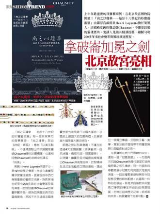 拿破崙加冕之劍 北京故宮亮相