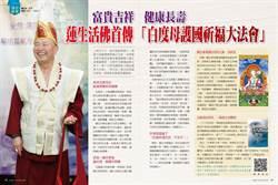 富貴吉祥 健康長壽 蓮生活佛首傳 「白度母護國祈福大法會」