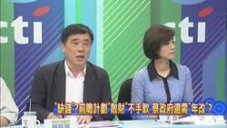 新聞深喉嚨》塑化劑去「毒」+毒品公賣 台灣要變「毒品王國」?