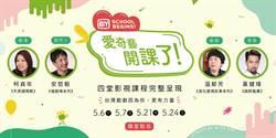 愛奇藝辦座談 培育台灣在地影視人才