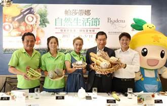 響應地球日 帕莎蒂娜X高雄市政府農業局共推「自然生活節」