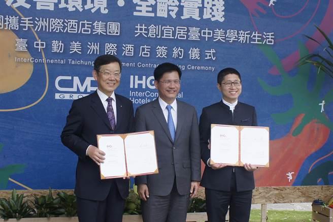 在台中市長林佳龍(中)見證下,勤美集團終於和洲際飯店簽約啟動勤美洲際飯店計畫。(馮惠宜攝)