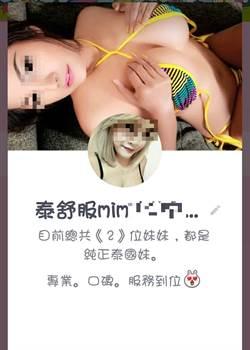 標榜「泰舒服」 泰國女大生觀光來台賣淫