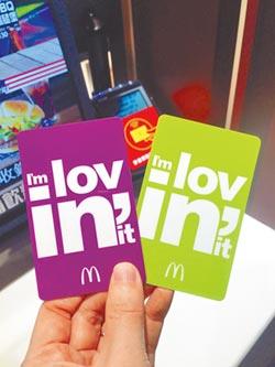 麥當勞推儲值卡 集點換商品