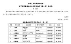 報復達賴訪問 陸命名藏南6地