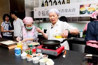 幫新住民融入台灣 開辦「幸福廚房」