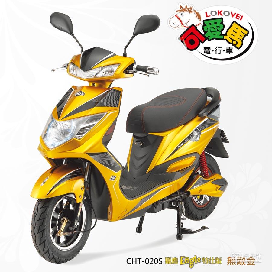 可愛馬鋰電版CHT-020 EAGLES外型亮麗騎乘舒適,還可獲得環保署購車補助,為新一代電動自行車。圖文/郭文正