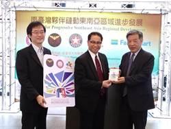 南台灣大學聯盟、菲律賓大學簽約交流 獲贈1000張一卡通