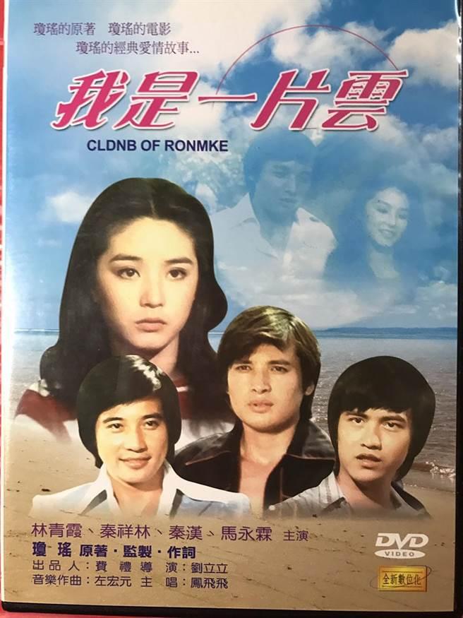 瓊瑤小說改編電影「我是一片雲」林青霞配三男主角,當年爆紅。(江文雄提供)