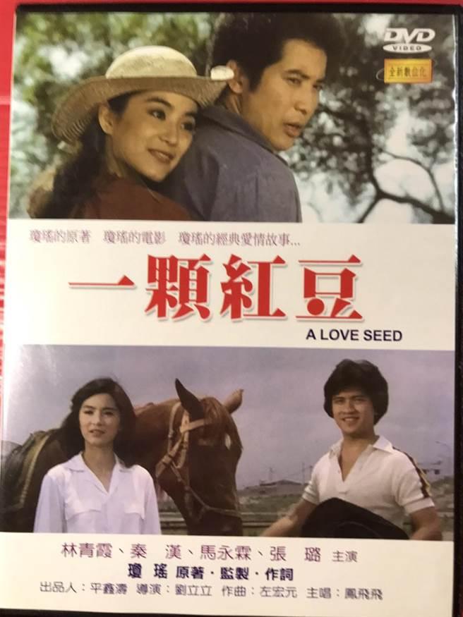 「一顆紅豆」林青霞和秦漢主演的瓊瑤戲。(江文雄提供)