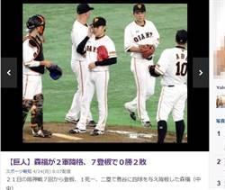 森福允彥降二軍 巨人3自由球員無人在一軍
