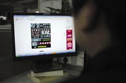 《新金融觀察》中國互聯網 一個叫做「刷單」的圈套