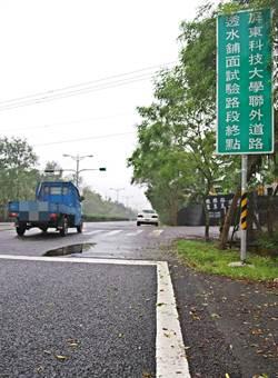 這條道路會吸水!屏東第一條海棉道路明年初完工