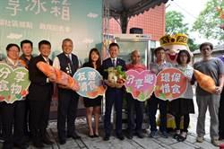 社區愛享冰箱增據點 香山區助人開跑