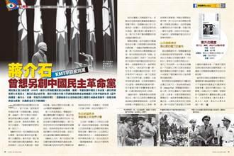 KMT早該被消滅 蔣介石曾想另創中國民主革命黨