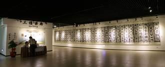 華梵美術系畢展 展出33幅摩崖石刻金剛經