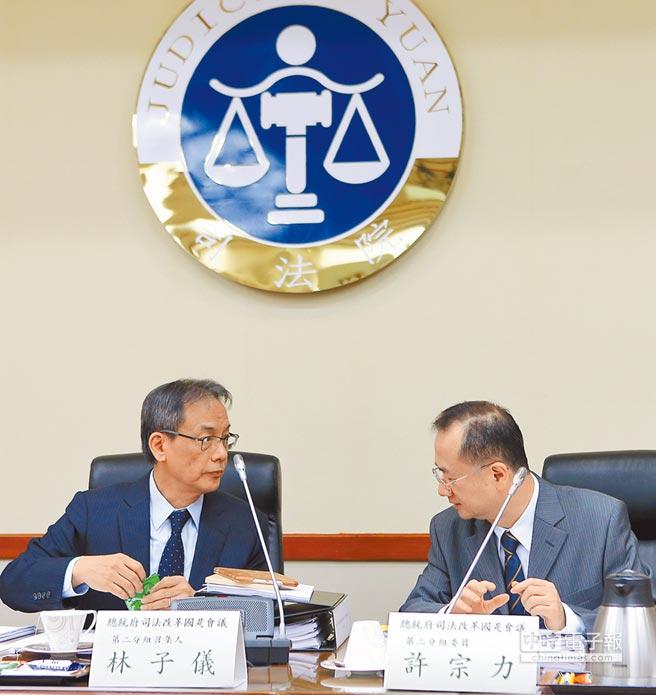 司改國是會議第二分組第五次會議24日在司法院舉行,召集人林子儀(左)與擔任委員的司法院長許宗力(右)就討論案交換意見。(趙雙傑攝)