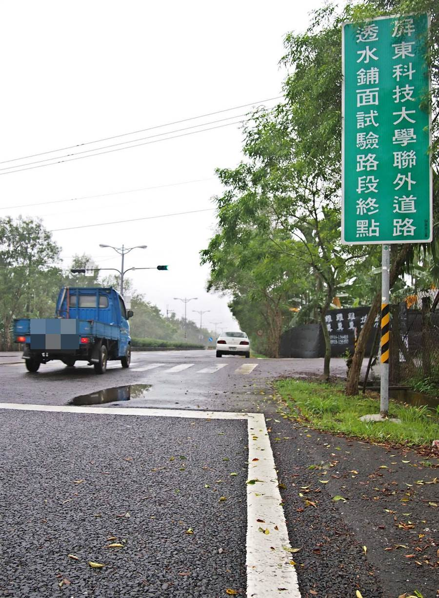 科大路將成為全縣第一條海棉道路,目前已完成的500公尺的透水性鋪面,下雨不會積水,後方未鋪設路段仍積水。(潘建志攝)