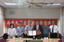 南華大學產學合作  引領台灣農業智慧新革命