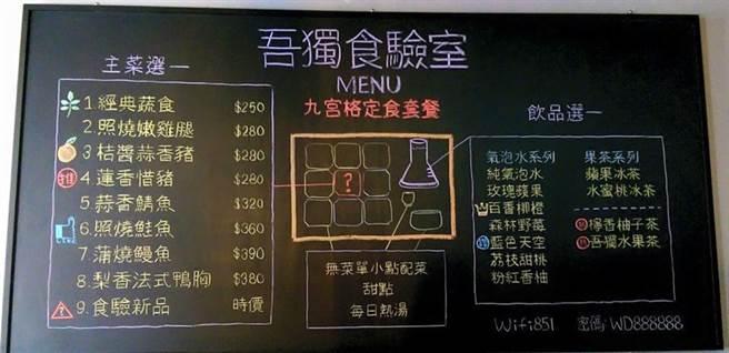 (圖/FB@吾獨食驗室 Woo Doo Food Lab)