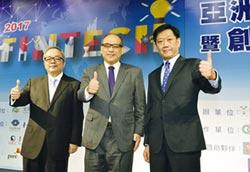 亞洲華人FinTech高峰論壇 FinTech顛覆三大金融領域