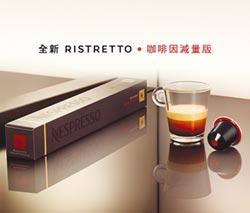 Nespresso推低咖啡因口味