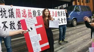 控告後沒下文?李珍妮抗議北檢檢察官、高檢署檢察長包庇