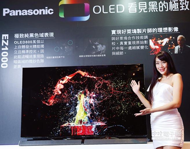 Panasonic 2017春季新商品發表會,推出全新全方位家電商品,其中OLED電視,擁有800萬自體發光像素,極致純黑畫面令人驚艷。圖/業者提供