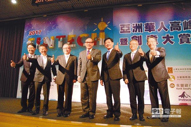 《工商時報》與金融總會主辦2017「亞洲華人FinTech高峰論壇暨創意大賞競賽」。(記者吳泓勳攝)